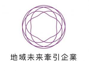経済産業省より「地域未来牽引企業」に選定されました