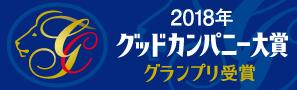 「第52回グッドカンパニー大賞」において最高賞グランプリを受賞しました