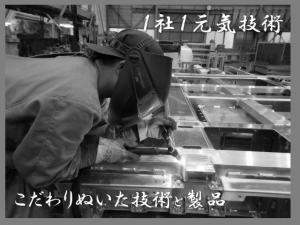 和歌山県「1社1元気技術」に登録されました